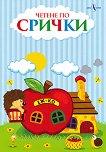 Четене по срички - книга