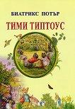 Тими Типтоус - Биатрикс Потър -