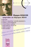 Йордан Ковачев, представен от Маргарит Жеков - Йордан Ковачев, Маргарит Жеков - книга