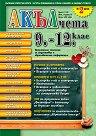 Акълчета: 9., 10., 11. и 12. клас : Национално списание за подготовка и образователна информация - Брой 40 -