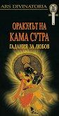 Оракулът на Кама Сутра: Гадания за любов - книга