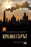 Крематорът - Ладислав Фукс -