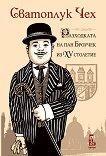Разходката на пан Броучек из XV столетие - Сватоплук Чех -