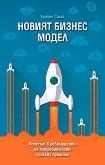 Новият бизнес модел - Брайън Солис - книга