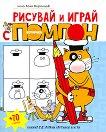 Рисувай и играй с котарака Помпон + 70 стикера - Чичо Коля Воронцов -