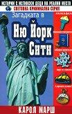 Световна криминална серия: Загадката в Ню Йорк Сити - Карол Марш -