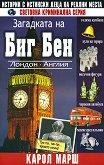 Световна криминална серия: Загадката на Биг Бен - Лондон, Англия -