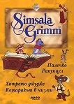 Simsala Grimm 3 - ���������� �������� �� ����� ���� - ����� ���� - �����