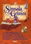 Simsala Grimm 2 - ���������� �������� �� ����� ���� - ����� ���� - �����