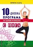 10-дневна програма за здраве и красота с йога - Прити Сата - книга