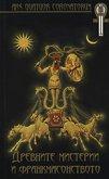 Древните мистерии и франкмасонството - Менли П. Хол, Албърт Маккей - книга