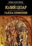 Юлий Цезар - Галска симфония - Роже Каратини -