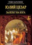 Юлий Цезар - Залезът на бога - Роже Каратини -