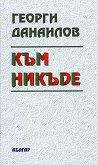 Към никъде - Георги Данаилов -