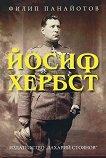 Йосиф Хербст - Филип Панайотов -