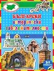 Български исторически забележителности + 31 стикера - книга