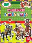 Български ханове и царе + 30 стикера -