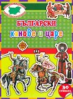 Български ханове и царе + 30 стикера - детска книга