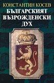 Българският възрожденски дух -