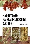 Изкуството на камуфлажния дизайн - Момчил Тачев -