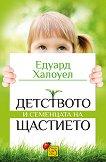 Детството и семенцата на щастието - Едуард Халоуел - книга