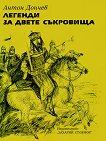 Легенди за двете съкровища - Антон Дончев -