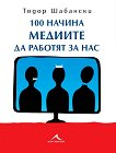 100 начина медиите да работят за нас - Тодор Шабански -