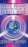Трите вълни доброволци и Новата Земя - книга 1 - Долорес Кенън -