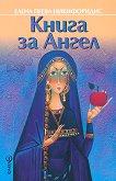 Книга за Ангел - Елена Пеева-Никифоридис -