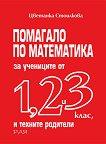 Помагало по математика за учениците от 1., 2., и 3. клас и техните родители - Цветанка Стоилкова -