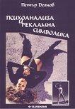 Психоанализа и рекламна символика - Петър Деянов - книга