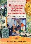 Календарни празници и обичаи на българите -