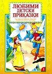 Любими детски приказки - книжка 1 -