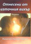 Отнесени от източния вихър - Николай Иванов Колев - книга