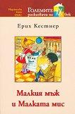 Малкия мъж и Малката мис - Ерих Кестнер -