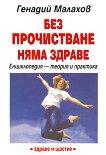 Без прочистване няма здраве - Генадий Малахов -