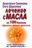 Лечение с масла на 100 болести - Анастасия Семенова, Олга Шувалова - книга