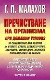 Пречистване на организма при домашни условия - Г. П. Малахов -