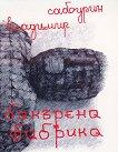 Бакърена фабрика - поеми - Владимир Сабоурин -