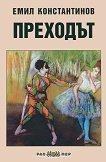 Преходът - Емил Константинов -