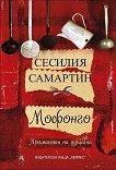 Мофонго - Сесилия Самартин -