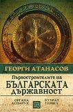 Първостроителите на българската държавност - Георги Атанасов -