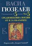 Съчинения в 5 тома - том 5: Средновековна поезия от и за България - Васил Гюзелев -