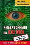 Кибервойните на XXI век. Поглед от Русия - Елена Ларина, Владимир Овчински -