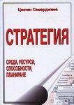 Стратегия - Цветан Семерджиев -