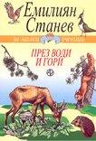 През води и гори - Емилиян Станев -