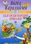 Български народни приказки - Ангел Каралийчев -