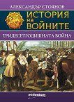 История на войните: Тридесетгодишната война - Александър Стоянов -