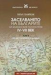 Заселването на българите на Балканския полуостров - том 2: IV-VII век по исторически данни - Петър Голийски -
