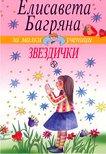 Звездички - Елисавета Багряна -